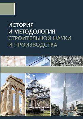 История и методология строительной науки и производства: учебное пособие