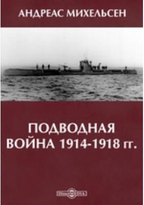 Подводная война 1914-1918 гг