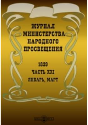 Журнал Министерства Народного Просвещения: журнал. 1839. Январь-март, Ч. 21