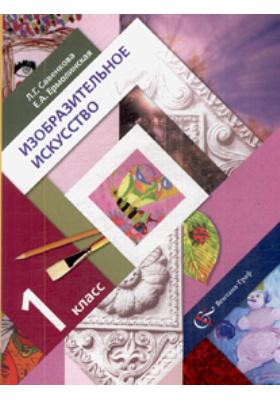 Изобразительное искусство. 1 класс : Учебник для учащихся общеобразовательных учреждений