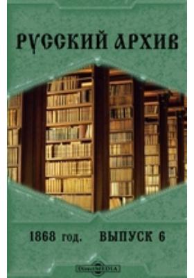 Русский архив: журнал. 1868. Вып. 6