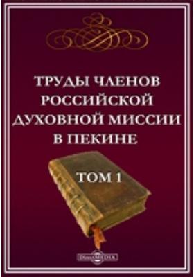 Труды членов Российской духовной миссии в Пекине. Т. 1