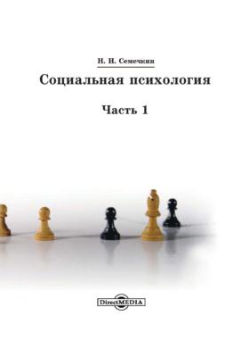 Социальная психология: учебник, Ч. 1