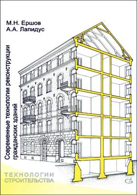 Современные технологии реконструкции гражданских зданий: монография