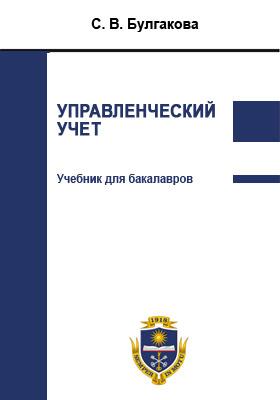 Управленческий учет: учебник для бакалавров