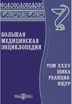 Большая медицинская энциклопедия. Т. XXXV. Шика реакция-Ящур