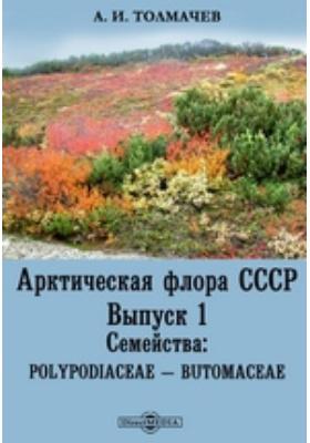 Арктическая флора СССР— Butomaceae. Вып. 1. Семейства Polypodiaceae