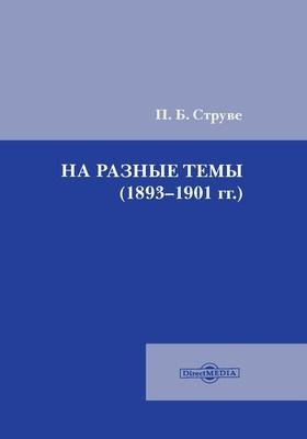 На разные темы (1893-1901 гг.)