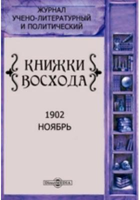 Книжки Восхода: журнал. 1902. Ноябрь