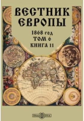 Вестник Европы. 1868. Т. 6, Книга 11, Ноябрь