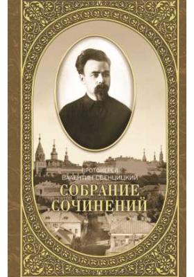 Собрание сочинений : Письма ко всем: Обращения к народу 1905–1908: публицистика. Т. 2