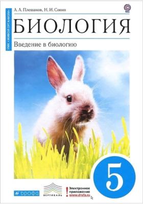 Биология. Введение в биологию. 5 класс : Учебник. 3-е издание, стереотипное