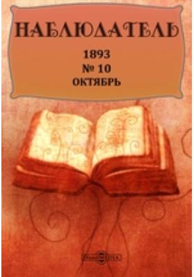 Наблюдатель. 1893. № 10, Октябрь