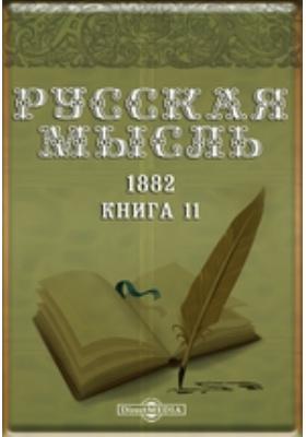 Русская мысль. 1882. Книга 11