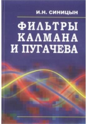 Фильтры Кальмана и Пугачева: пособие
