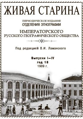 Живая Старина. 1909: газета. 1909. Выпуски 1-4. Год 18