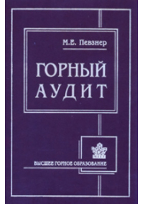 Горный аудит : учебник для вузов