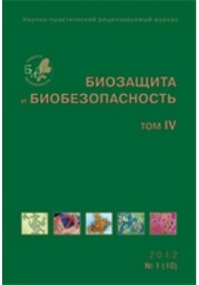 Биозащита и биобезопасность: журнал. 2012. Т. III, № 1(10)
