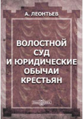 Волостной суд и юридические обычаи крестьян