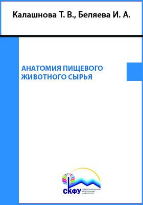 Анатомия пищевого животного сырья: учебное пособие