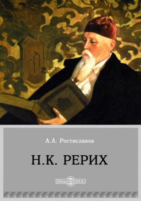 Н. К. Рерих