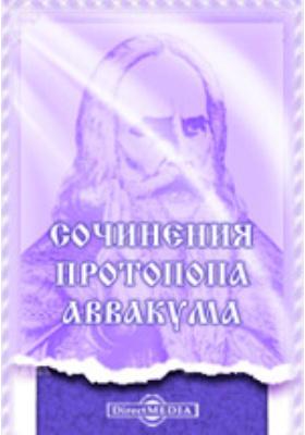 Сочинения протопопа Аввакума: издание памятников древнерусской письменности