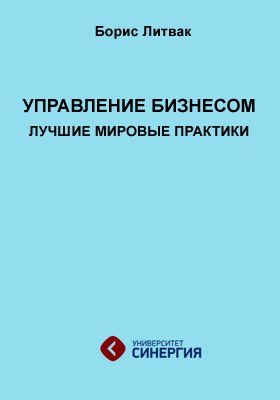 Управление бизнесом : лучшие мировые практики: иллюстрированное издание