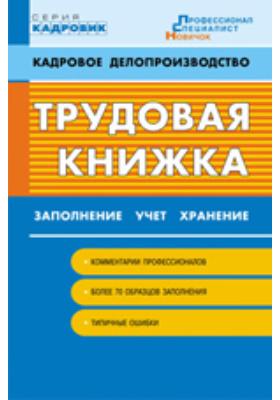 Трудовая книжка: заполнение, учет, хранение
