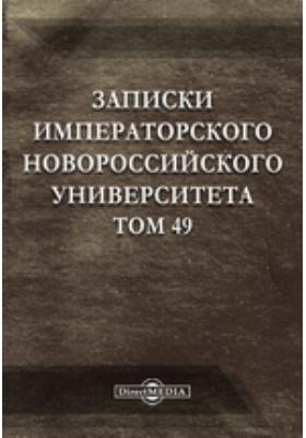 Записки императорского Новороссийского Университета. Т. 49