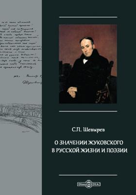 О значении Жуковского в русской жизни и поэзии