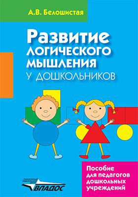 Развитие логического мышления у дошкольников: пособие для педагогов дошкольных учреждений