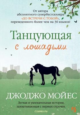 Танцующая с лошадьми: роман