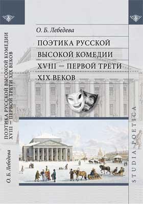 Поэтика русской высокой комедии XVIII — первой трети XIX веков
