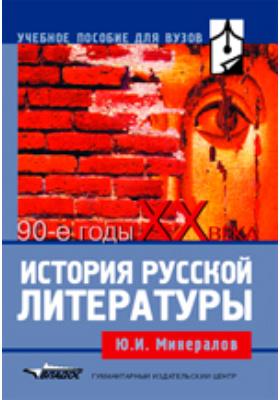 История русской литературы :  90-е годы XX века: учебное  пособие