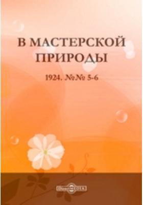 В мастерской природы: газета. №№ 5-6