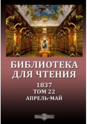 Библиотека для чтения: журнал. 1837. Т. 22, Апрель-май