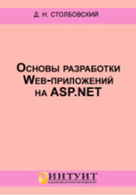 Основы разработки Web-приложений на ASP.NET: учебное пособие