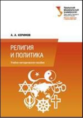 Религия и политика: учебно-методическое пособие