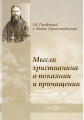 Мысли христианина о покаянии и причащении: духовно-просветительское издание