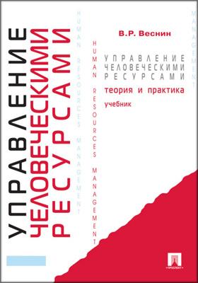 Управление человеческими ресурсами : теория и практика: учебник