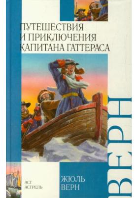 Путешествия и приключения капитана Гаттераса : Роман