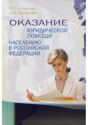 Оказание юридической помощи населению в РФ : Учебное пособие