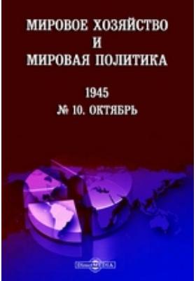 Мировое хозяйство и мировая политика. № 10. 1945. Октябрь