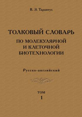 Толковый словарь по молекулярной и клеточной биотехнологии : русско-английский: словарь. Том 1