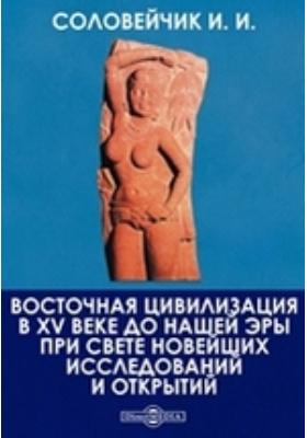 Восточная цивилизация в XV веке до нашей эры при свете новейших исследований и открытий: публицистика