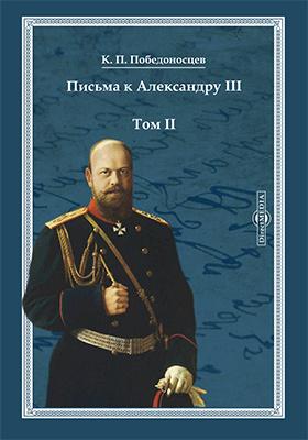 Письма к Александру III: документально-художественная литература : в 2 т. Т. 2