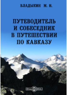 Путеводитель и собеседник в путешествии по Кавказу, Ч. 1-2