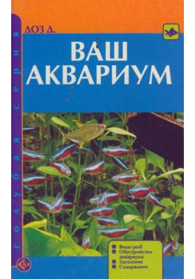 Ваш аквариум : Виды рыб. Обустройство аквариума. Заселение. Содержание