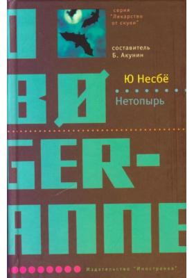Нетопырь = Flaggermusmannen : Роман