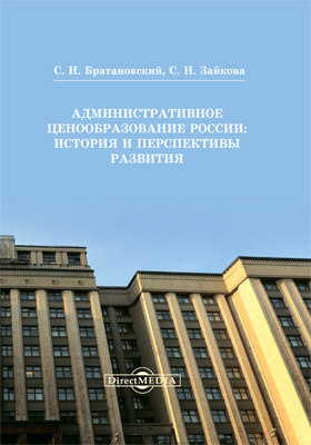 Административное ценообразование России : история и перспективы развития: монография